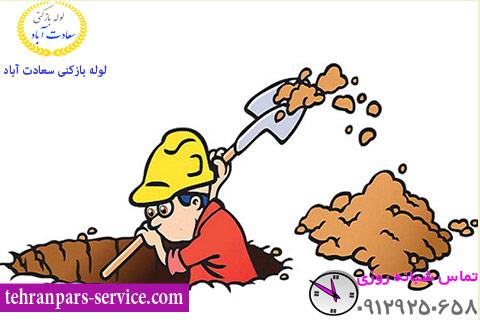 حفاری چاه سعادت آباد